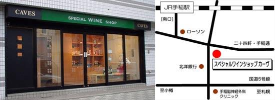 カーヴ店舗外観及び周辺地図